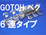 GOTOH Guitar PEG 6連タイプ
